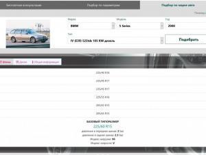 Давление в шинах для автомобиля - фото поисковой формы на сайте